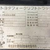 Toyota 02-7FD45